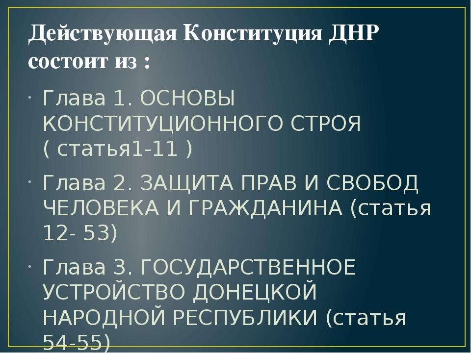 Картинки конституции днр