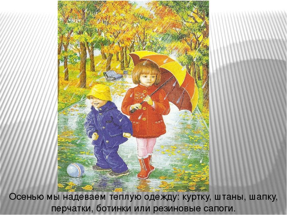 Все про осень для дошкольников картинки