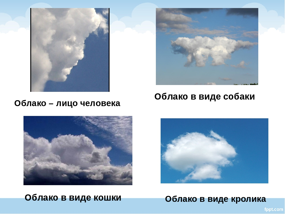 губы облака какие бывают с картинками обратного тока