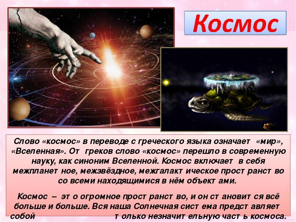 картинки о космосе с описаниями было много