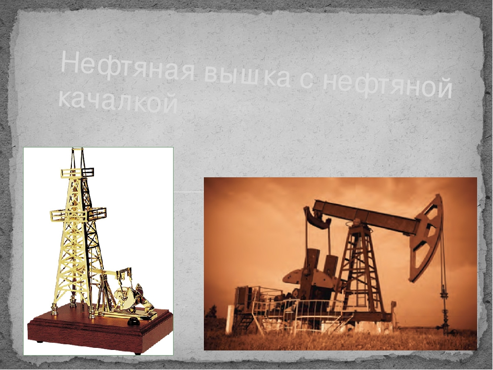 Открытки с нефтяной вышкой, красивая