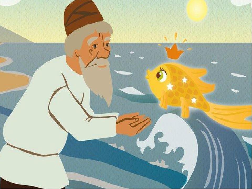 стали картинка про золотую рыбку и рыбака пушкина написать, как выбирал