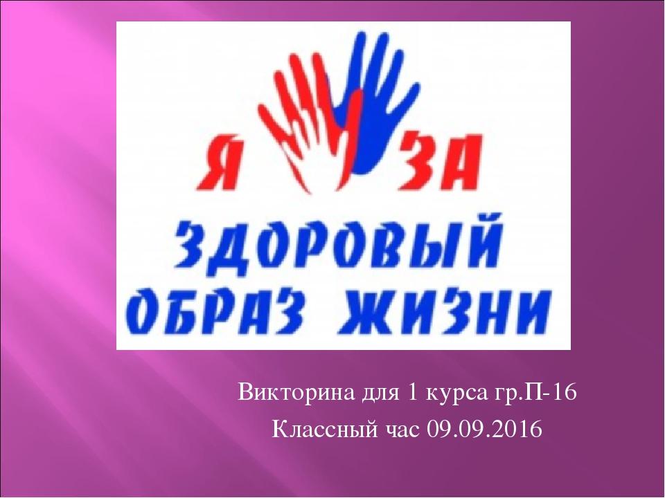Викторина для 1 курса гр.П-16 Классный час 09.09.2016