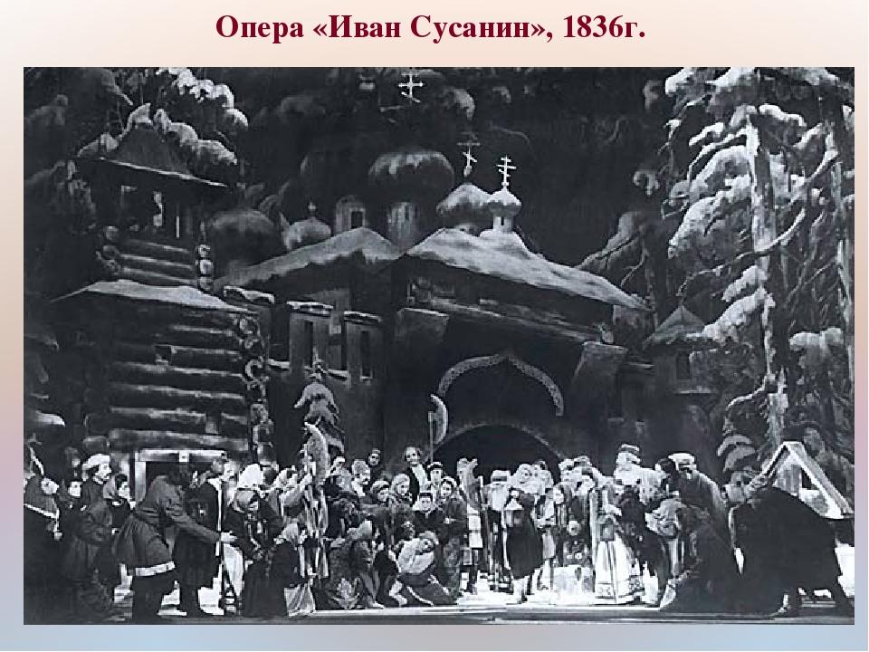 Картинки из оперы глинки иван сусанин