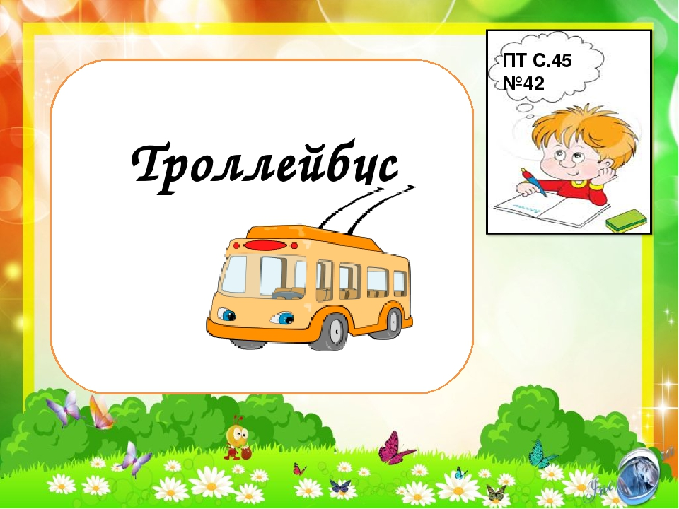 ПТ С.45 №42 Троллейбус