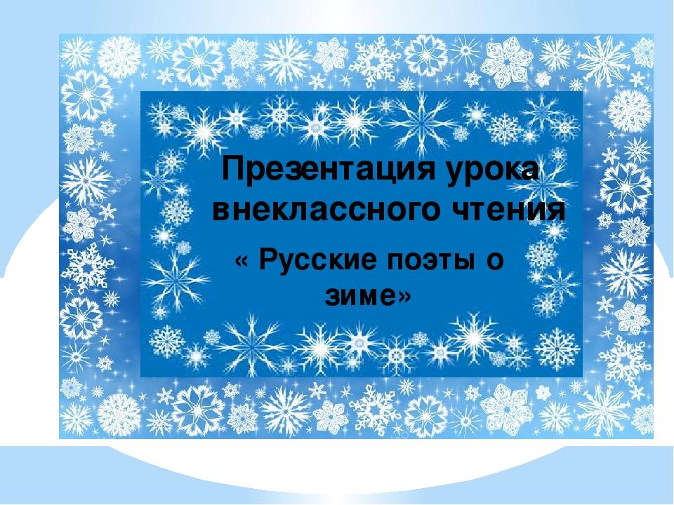 Презентация урока внеклассного чтения « Русские поэты о зиме»