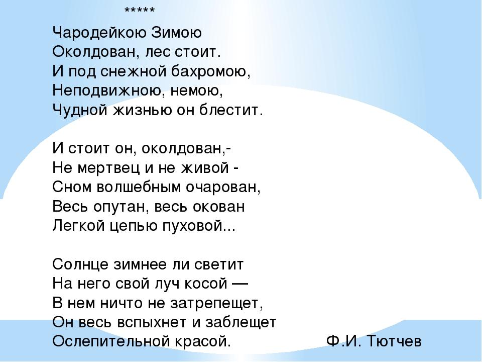 ***** Чародейкою Зимою Околдован, лес стоит. И под снежной бахромою, Неподви...