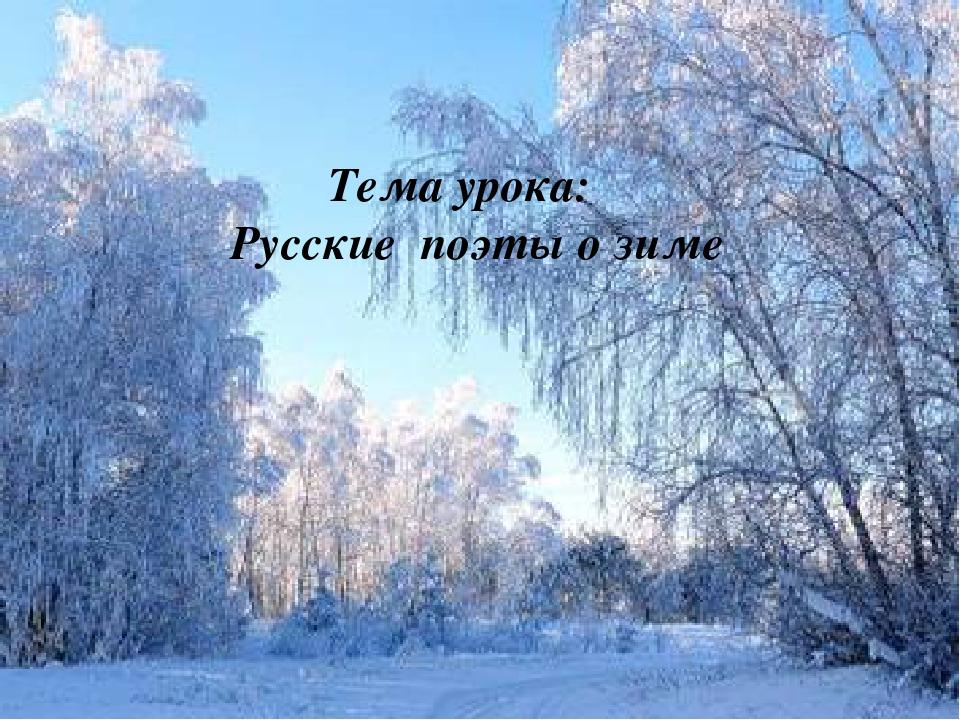 Тема урока: Русские поэты о зиме