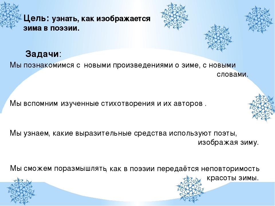 Цель: узнать, как изображается зима в поэзии. Мы познакомимся с изученные ст...