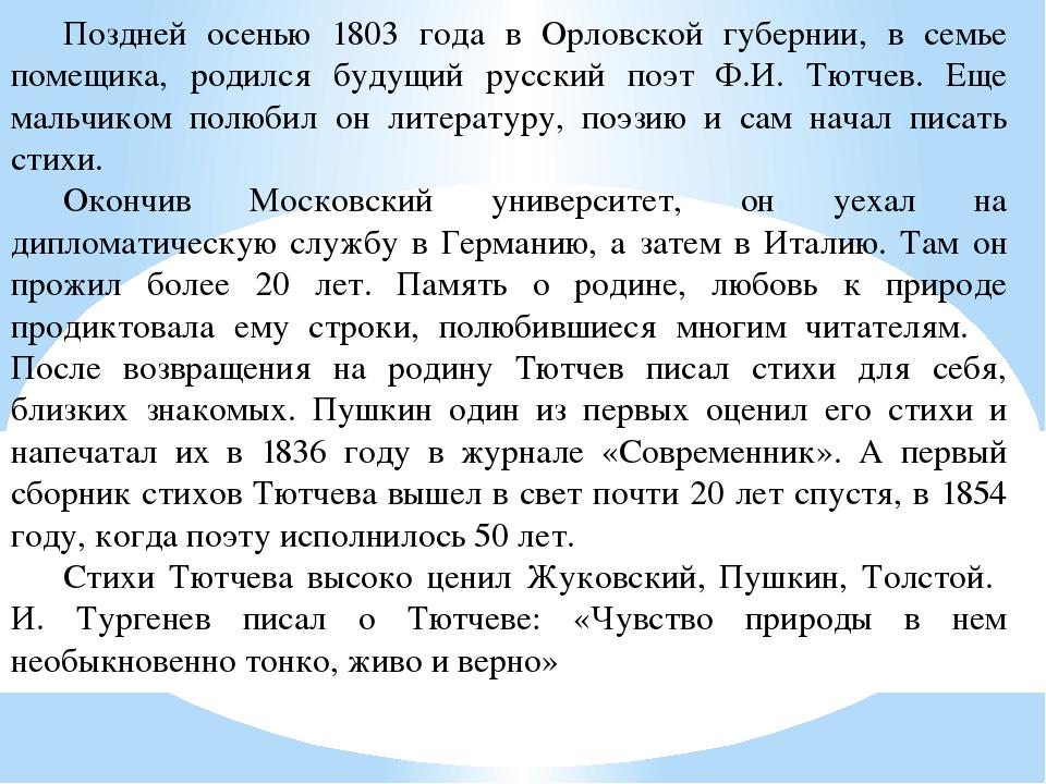 Поздней осенью 1803 года в Орловской губернии, в семье помещика, родился буду...