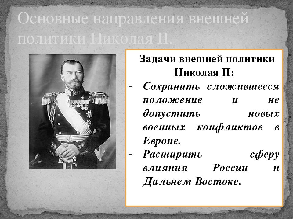 Презентация по истории внешняя политика николая 1