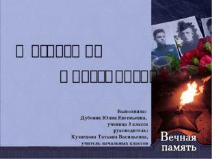 Шагнувший в бессмертие Выполнила: Дубовик Юлия Евгеньевна, ученица 3 класса р