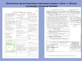 Документы, предоставленные поисковым отрядом «Долг» г. Вязьма (командир Алек