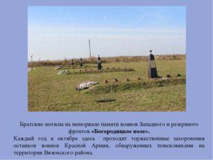 Братские могилы на мемориале памяти воинов Западного и резервного фронтов «Б