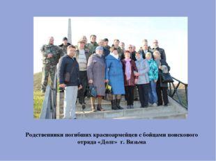 Родственники погибших красноармейцев с бойцами поискового отряда «Долг» г. В