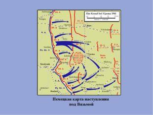Немецкая карта наступления под Вязьмой