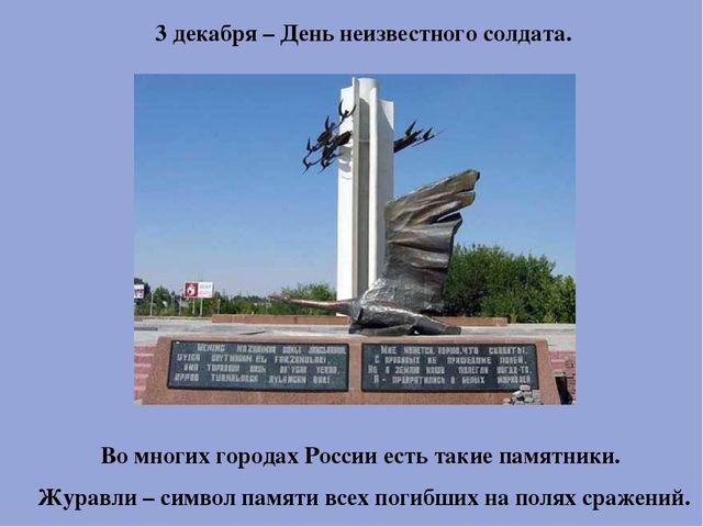 3 декабря – День неизвестного солдата. Во многих городах России есть такие п...