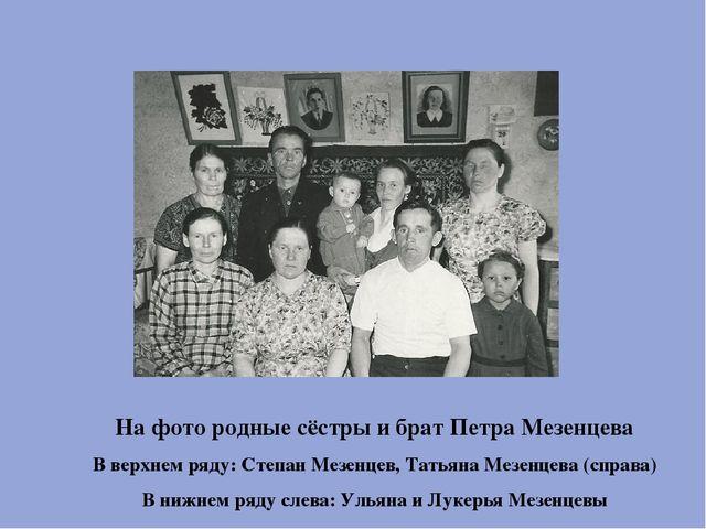 На фото родные сёстры и брат Петра Мезенцева В верхнем ряду: Степан Мезенцев...