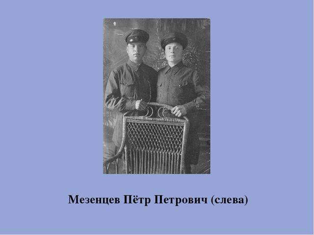 Мезенцев Пётр Петрович (слева)