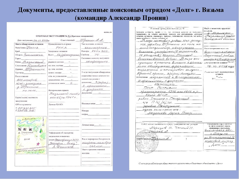 Документы, предоставленные поисковым отрядом «Долг» г. Вязьма (командир Алек...