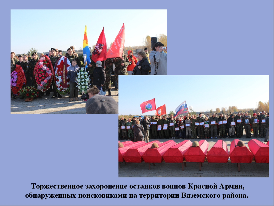 Торжественное захоронение останков воинов Красной Армии, обнаруженных поиско...