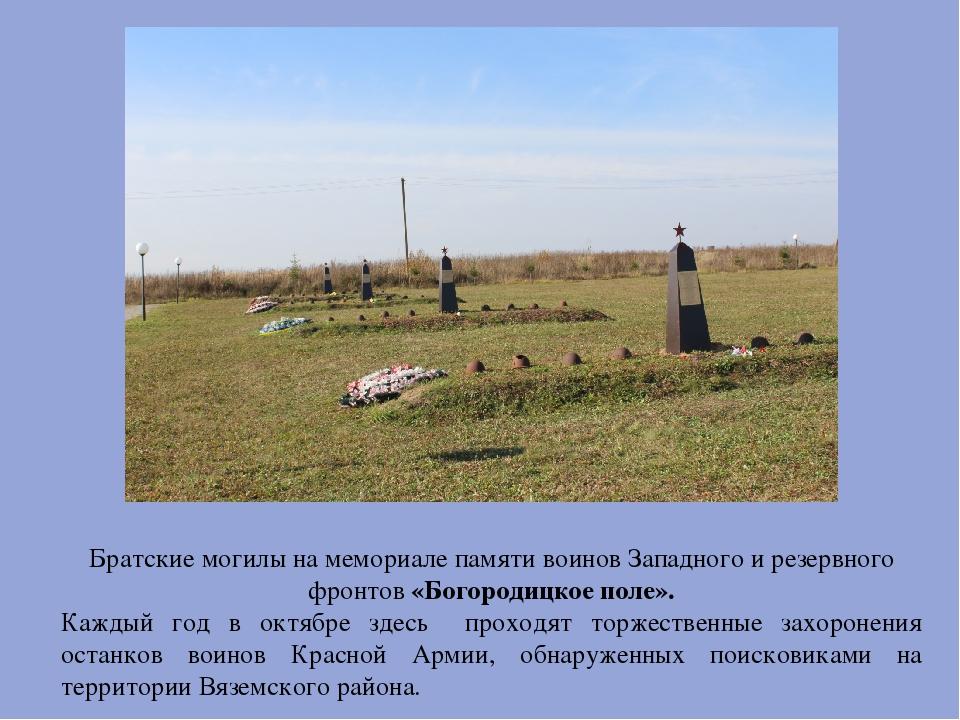 Братские могилы на мемориале памяти воинов Западного и резервного фронтов «Б...