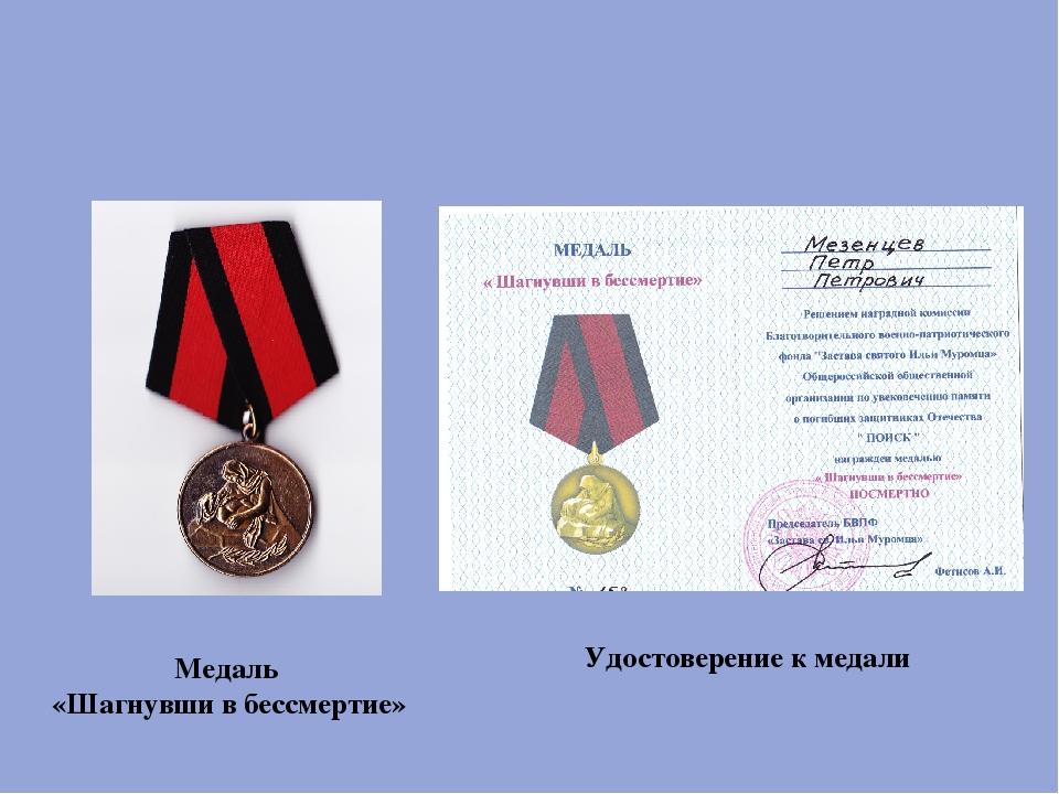 Удостоверение к медали Медаль «Шагнувши в бессмертие»
