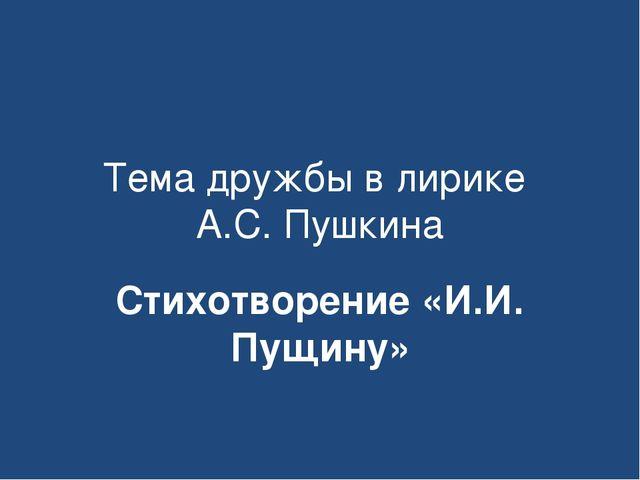 Реферат тема дружбы в лирике пушкина 7004