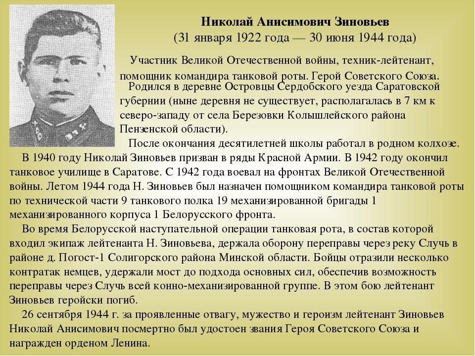 Николай Анисимович Зиновьев (31 января 1922 года — 30 июня 1944 года) Участни...