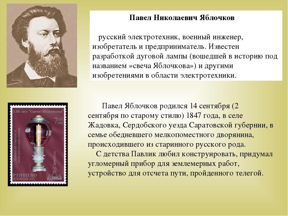 Павел Николаевич Яблочков    русский электротехник, военныйинженер, изобр...