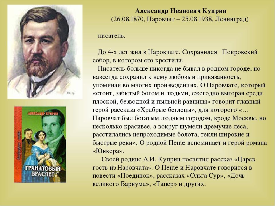 Александр Иванович Куприн (26.08.1870, Наровчат – 25.08.1938, Ленинград) писа...