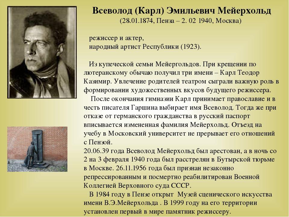Всеволод (Карл) Эмильевич Мейерхольд (28.01.1874, Пенза – 2. 02 1940, Москва)...