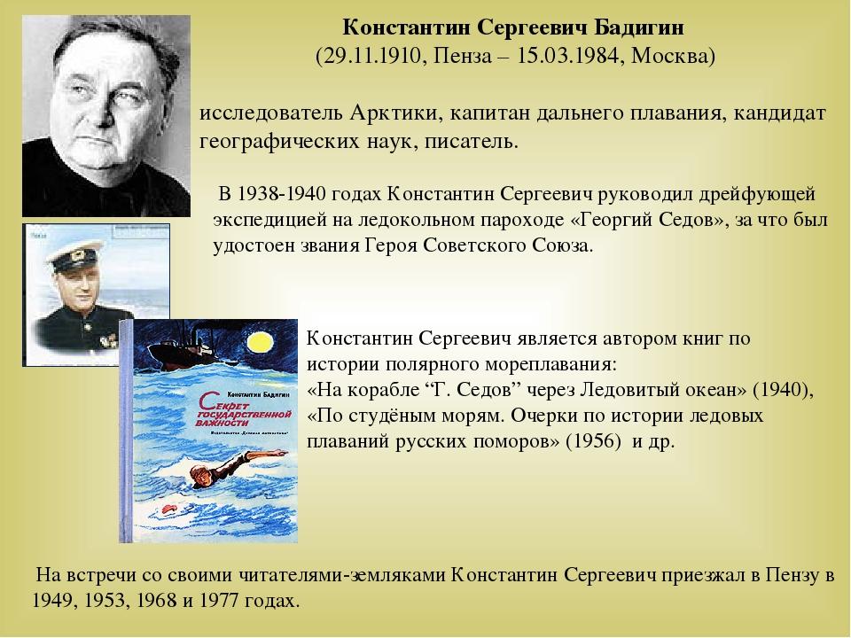 Константин Сергеевич Бадигин (29.11.1910, Пенза – 15.03.1984, Москва) исследо...