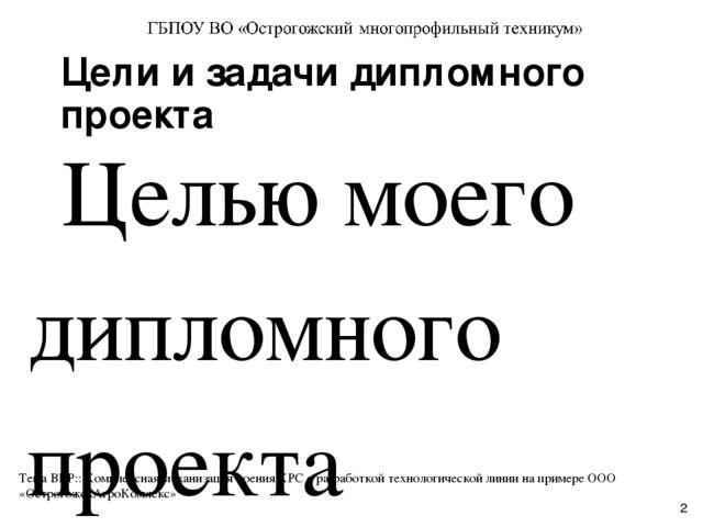 prezentatsiya-diplomniy-proekt-selskoe-hozyaystvo