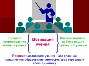 Процесс формирования мотивов учения Система мотивов, побуждающих субъекта к у