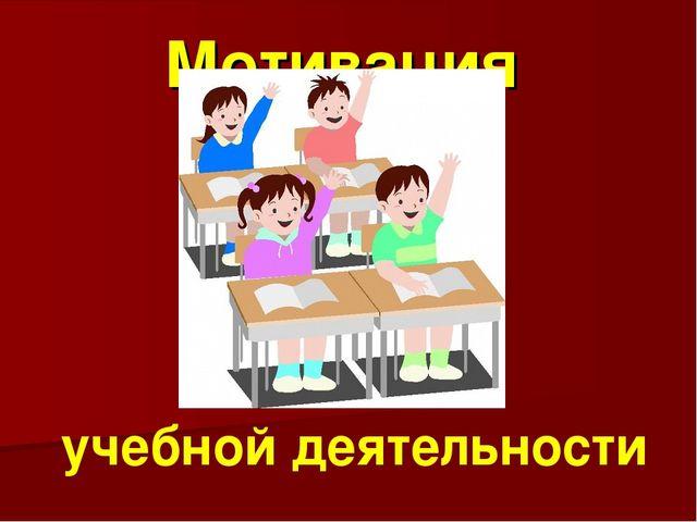 Мотивация учебной деятельности