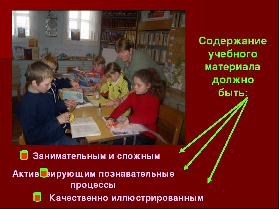 Содержание учебного материала должно быть: Занимательным и сложным Активизиру...