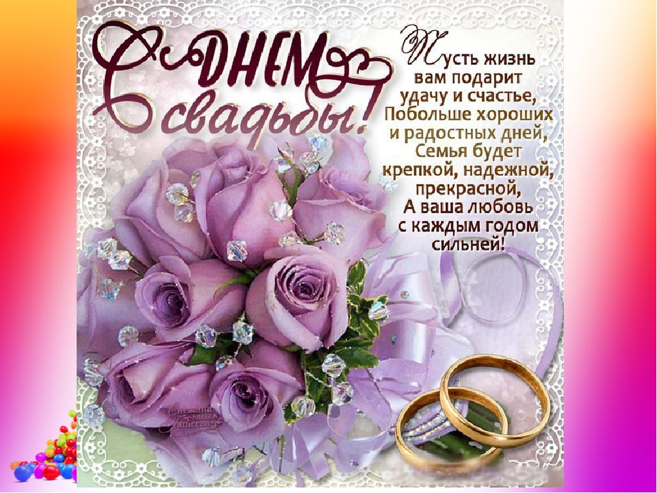 Красивое поздравление с бракосочетанием в стихах красивые 99