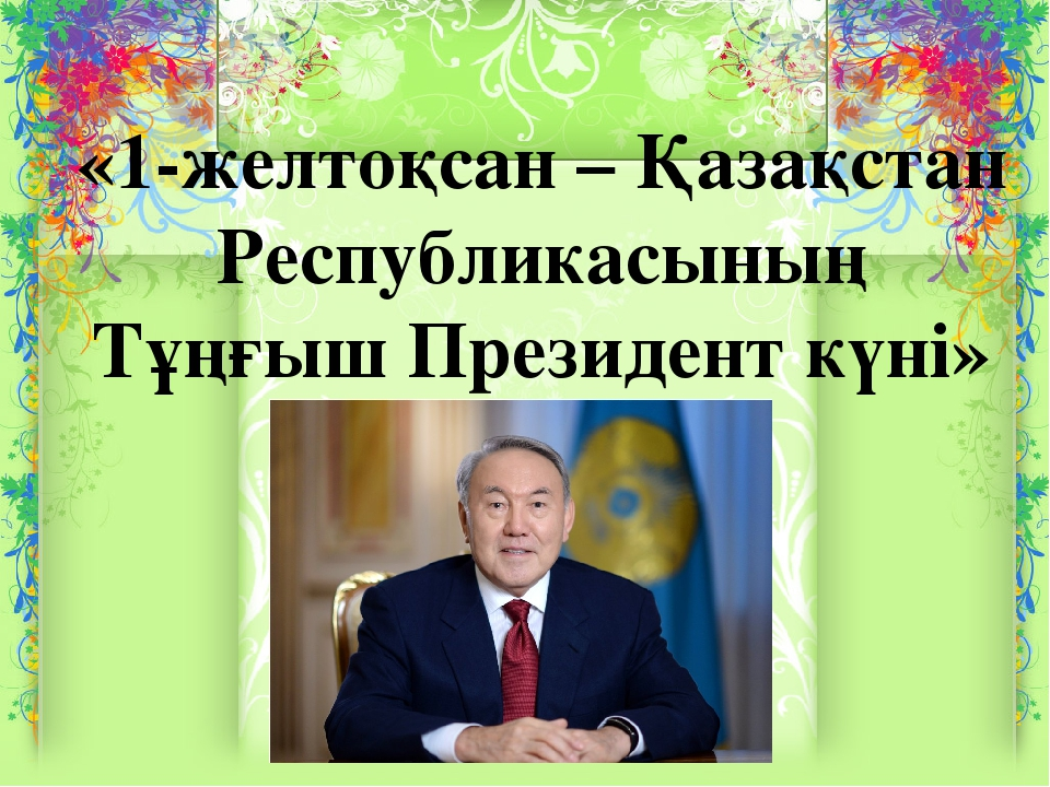 https://ds04.infourok.ru/uploads/ex/00fd/0010068c-4dfdb72f/1/img0.jpg