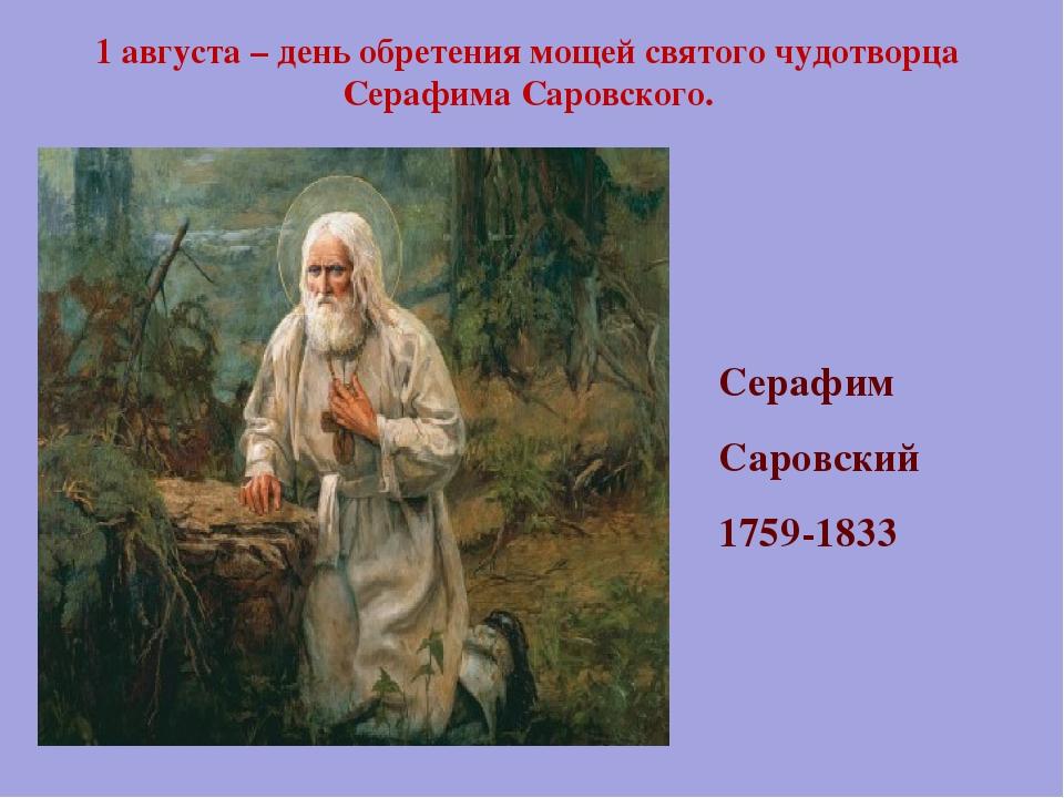 Красавица, открытка серафима саровского 1 августа