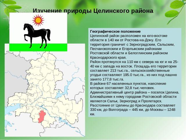 с географическое знакомство лысковским расположение района районом.