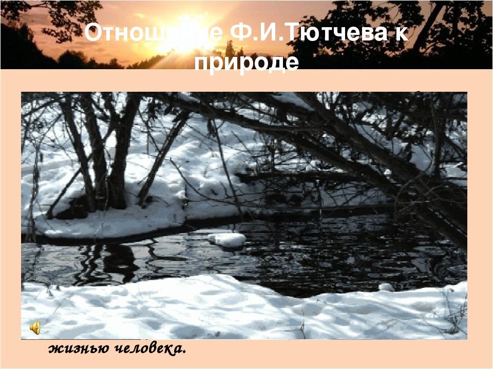 Отношение Ф.И.Тютчева к природе В своих стихах Тютчев стремится понять природ...