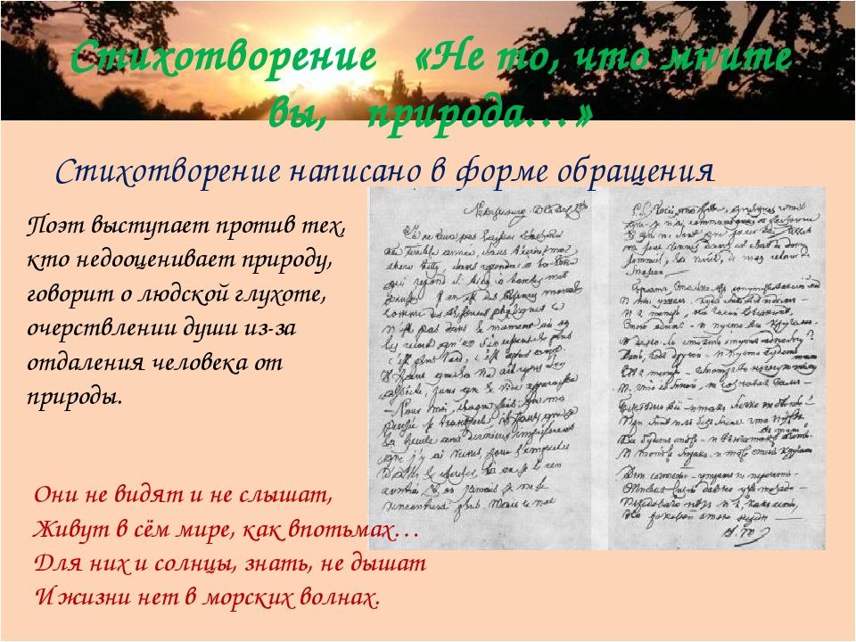 Стихотворение «Не то, что мните вы, природа…» Стихотворение написано в форме...