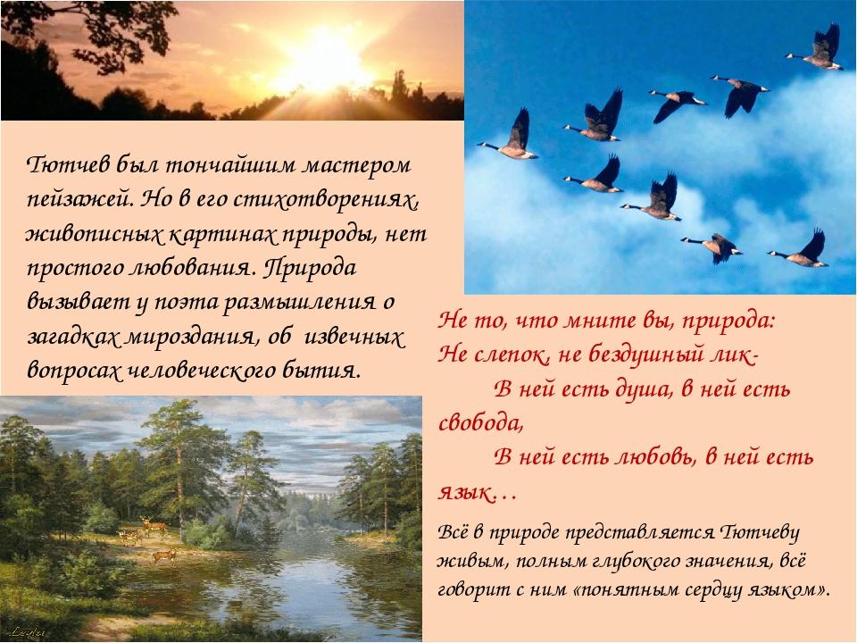 Тютчев был тончайшим мастером пейзажей. Но в его стихотворениях, живописных к...