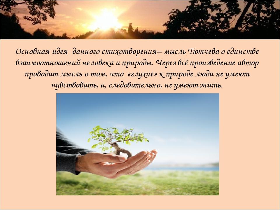 Основная идея данного стихотворения– мысль Тютчева о единстве взаимоотношений...