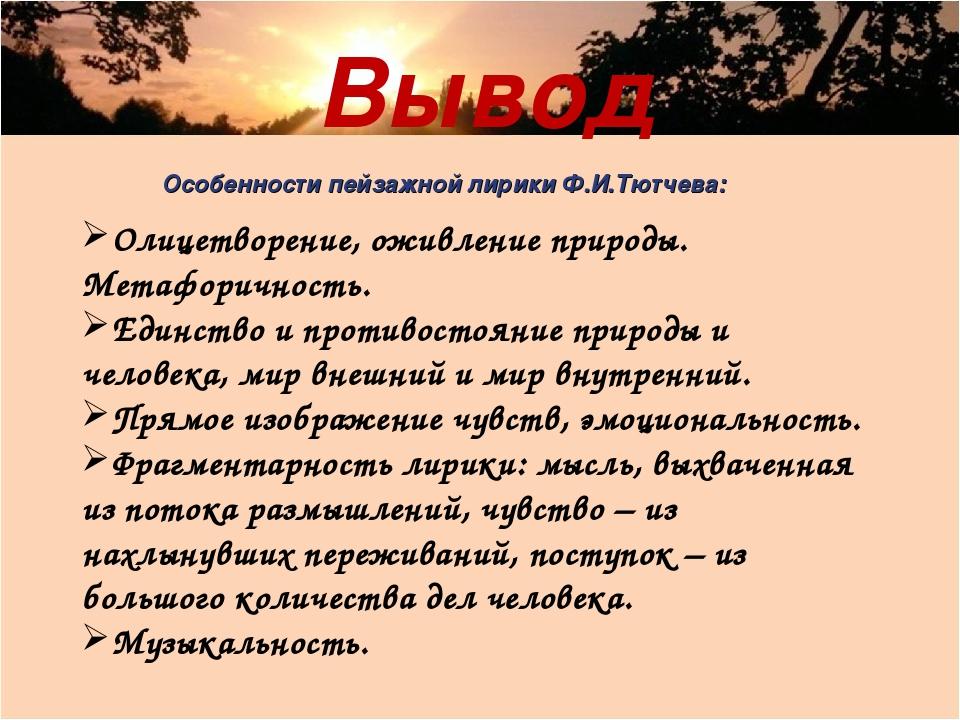 Вывод Особенности пейзажной лирики Ф.И.Тютчева: Олицетворение, оживление прир...