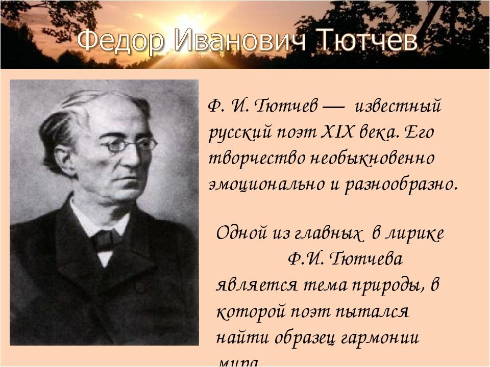 Ф. И. Тютчев — известный русский поэт XIX века. Его творчество необыкновенно...