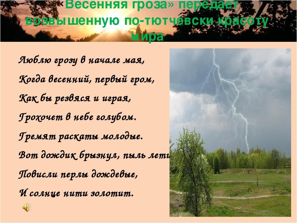 «Весенняя гроза» передаёт возвышенную по-тютчевски красоту мира Люблю грозу в...