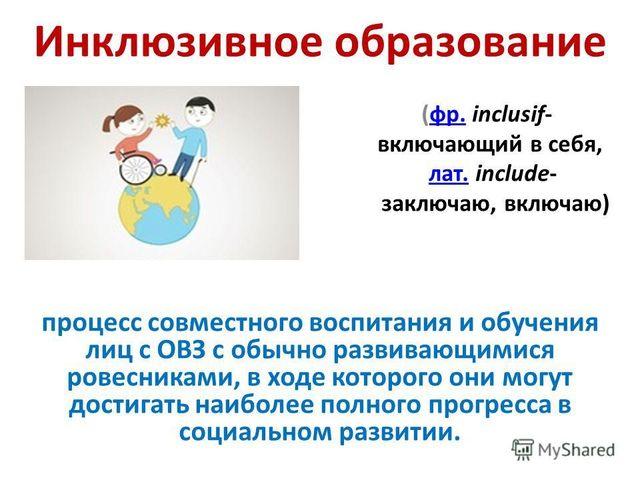 По физическое детей воспитание дисциплине огрониченными шпаргалки возможностям с