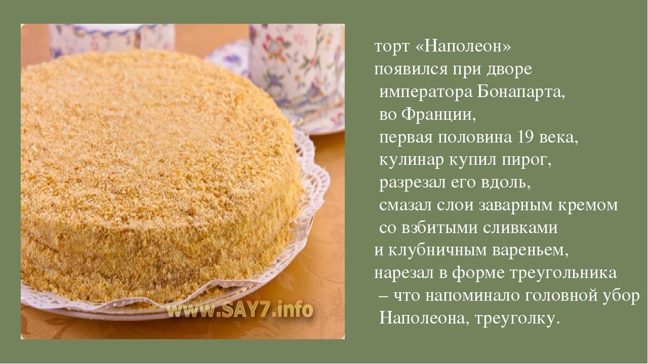история торта в картинках что выросло